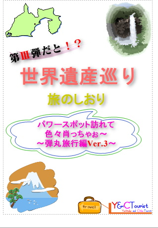 gwpamphlet_hyousi.jpg