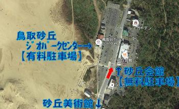 sakyuu_parking.jpg