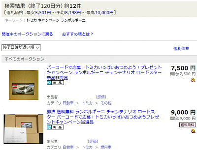 tomica_yahooauction.jpg