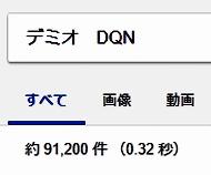 google_demio_DQN.jpg