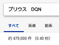 google_prius_DQN.jpg
