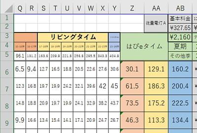 hapietime_syukei.jpg