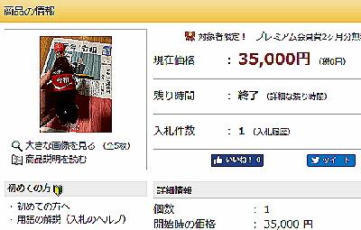 reiwa_gogai.jpg