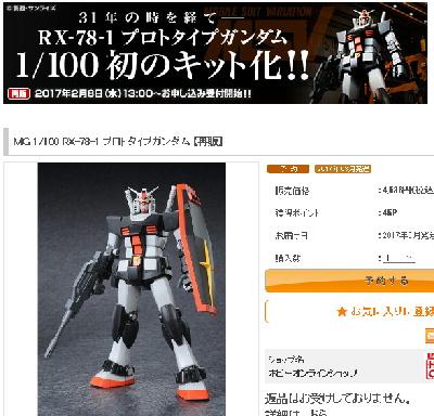 rx-78-1_hp.jpg