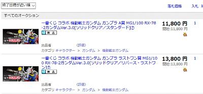 yahoac_ichibankuji_gundam3.0.jpg