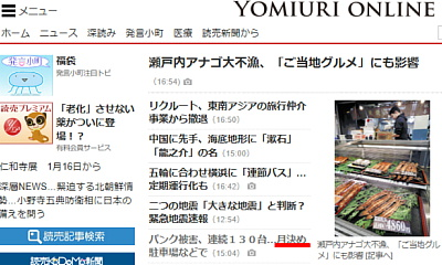 yomiuri_online_goji.jpg